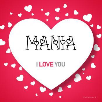 عکس پروفایل اسم انگلیسی مانیا قلب Mania