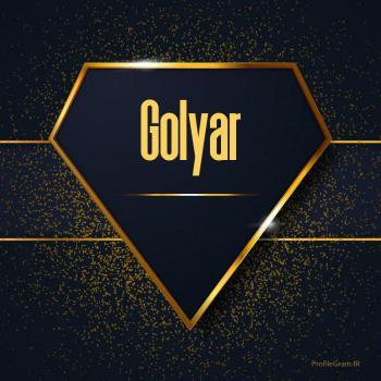 عکس پروفایل اسم انگلیسی گلیار طلایی Golyar