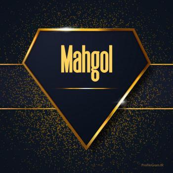 عکس پروفایل اسم انگلیسی ماهگل طلایی Mahgol