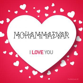 عکس پروفایل اسم انگلیسی محمدیار قلب Mohammadyar