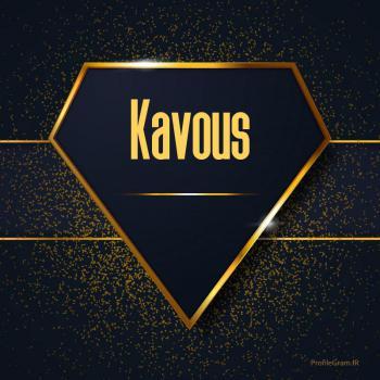 عکس پروفایل اسم انگلیسی کاووس طلایی Kavous