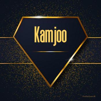 عکس پروفایل اسم انگلیسی کامجو طلایی Kamjoo