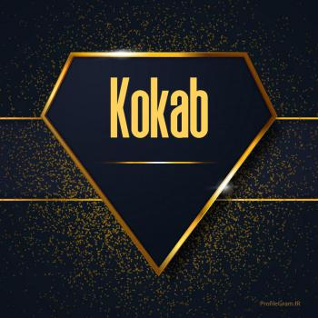 عکس پروفایل اسم انگلیسی کوکب طلایی Kokab
