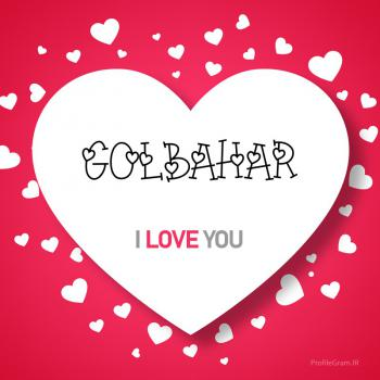 عکس پروفایل اسم انگلیسی گلبهار قلب Golbahar
