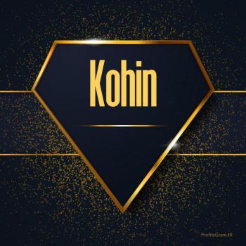 عکس پروفایل اسم انگلیسی کوهین طلایی Kohin
