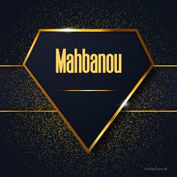 عکس پروفایل اسم انگلیسی ماه بانو طلایی Mahbanou