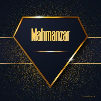 عکس پروفایل اسم انگلیسی ماه منظر طلایی Mahmanzar
