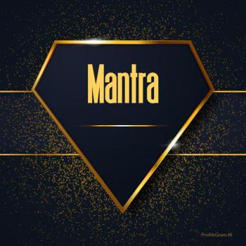 عکس پروفایل اسم انگلیسی مانترا طلایی Mantra