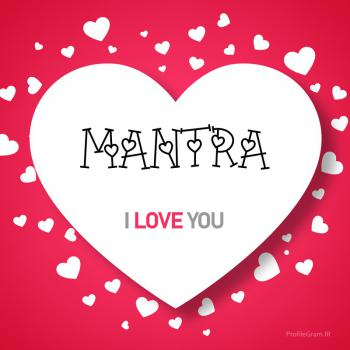 عکس پروفایل اسم انگلیسی مانترا قلب Mantra
