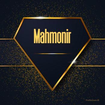 عکس پروفایل اسم انگلیسی ماه منیر طلایی Mahmonir