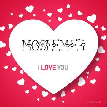 عکس پروفایل اسم انگلیسی مسلمه قلب Moslemeh