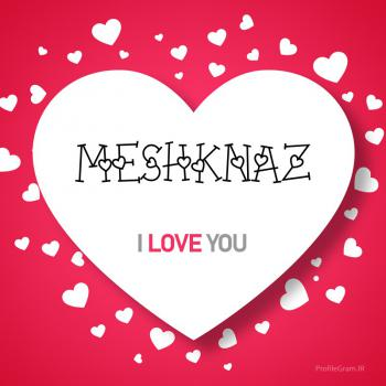 عکس پروفایل اسم انگلیسی مشکناز قلب Meshknaz