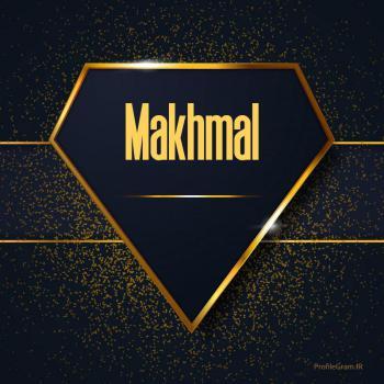 عکس پروفایل اسم انگلیسی مخمل طلایی Makhmal