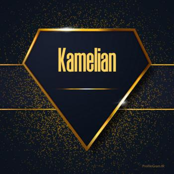 عکس پروفایل اسم انگلیسی کاملین طلایی Kamelian