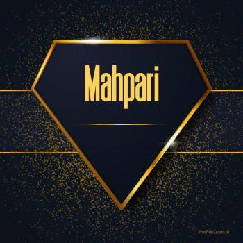 عکس پروفایل اسم انگلیسی ماه پری طلایی Mahpari
