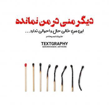 عکس پروفایل فاز دپ دیگر منی در من نمانده