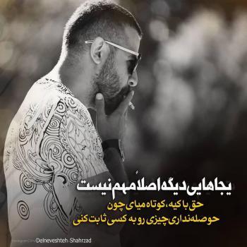 عکس پروفایل فاز دپ یجاهایی دیگه اصلا مهم نیست