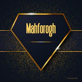 عکس پروفایل اسم انگلیسی مه فروغ طلایی Mahforogh