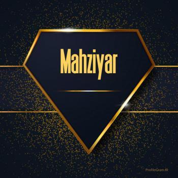 عکس پروفایل اسم انگلیسی مهزیار طلایی Mahziyar