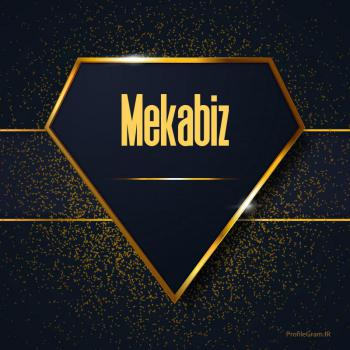 عکس پروفایل اسم انگلیسی مکابیز طلایی Mekabiz