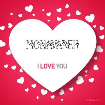 عکس پروفایل اسم انگلیسی منوره قلب Monavareh