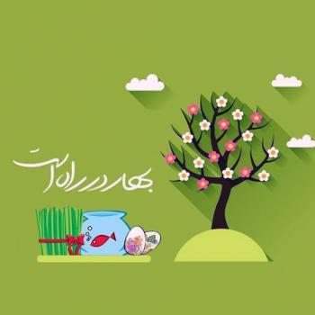 عکس پروفایل بهار در راه است نوروزی