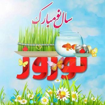 عکس پروفایل سال نو مبارک با تنگ ماهی و سبزه