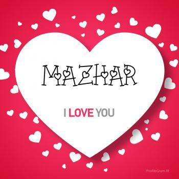 عکس پروفایل اسم انگلیسی مظهر قلب Mazhar