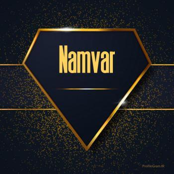 عکس پروفایل اسم انگلیسی نامور طلایی Namvar