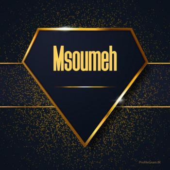 عکس پروفایل اسم انگلیسی معصومه طلایی Msoumeh