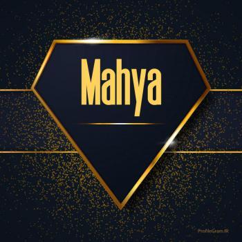 عکس پروفایل اسم انگلیسی مهیا طلایی Mahya