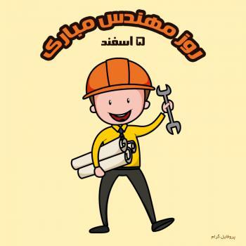 عکس پروفایل روز مهندس مبارک کارتونی