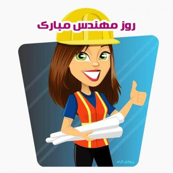 عکس پروفایل روز خانم مهندس مبارک