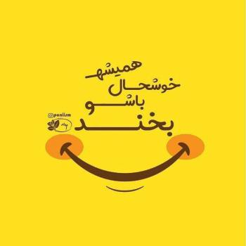 عکس پروفایل مثبت همیشه خوشحال باشو بخند