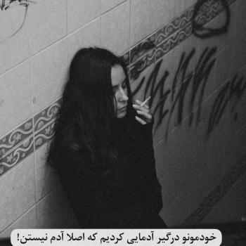 عکس پروفایل تیکه دار اصلا آدم نیستن