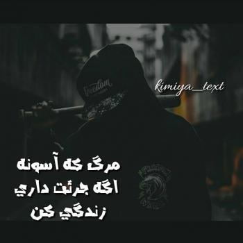 عکس پروفایل فاز دپ اگه جرئت داری زندگي کن