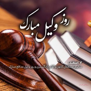 عکس پروفایل تبریک روز وکیل به مناسبت 7 اسفند
