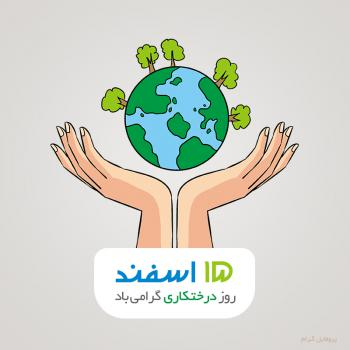 عکس پروفایل گرامیداشت روز درختکاری