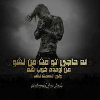 عکس پروفایل فاز دپ نه حاجی تو مث من نشو