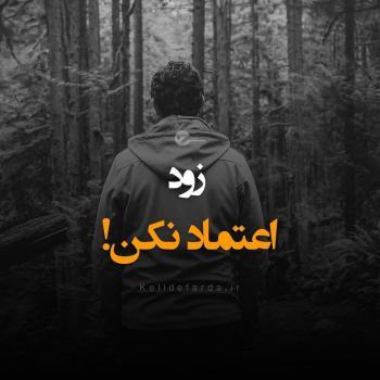 عکس پروفایل تیکه دار زود اعتماد نکن