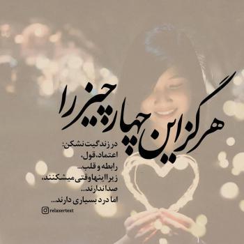 عکس پروفایل اعتماد قول رابطه و قلب