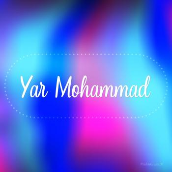 عکس پروفایل اسم یارمحمد به انگلیسی شکسته آبی بنفش