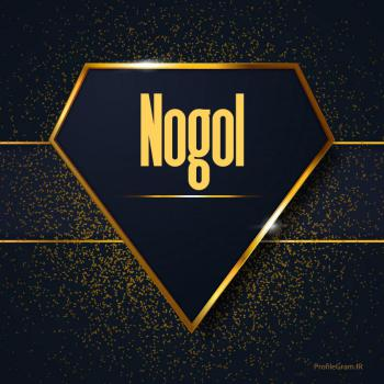 عکس پروفایل اسم انگلیسی نوگل طلایی Nogol