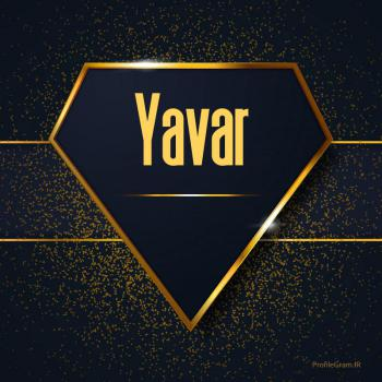 عکس پروفایل اسم انگلیسی یاور طلایی Yavar