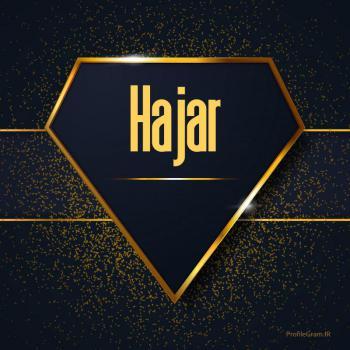 عکس پروفایل اسم انگلیسی هاجر طلایی Hajar