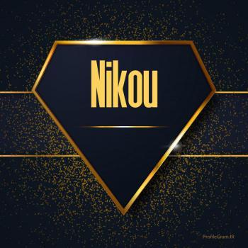 عکس پروفایل اسم انگلیسی نیکو طلایی Nikou
