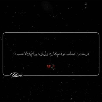 عکس پروفایل فاز دپ من اعصاب خودمم ندارم