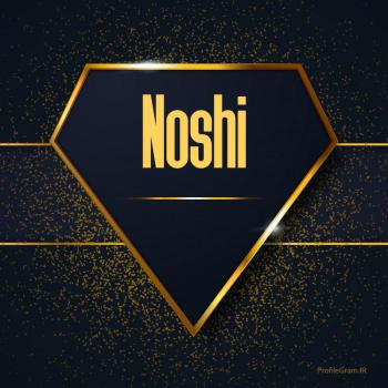 عکس پروفایل اسم انگلیسی نوشی طلایی Noshi