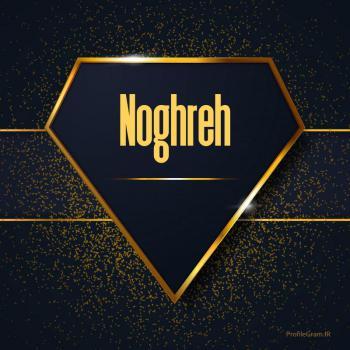 عکس پروفایل اسم انگلیسی نقره طلایی Noghreh