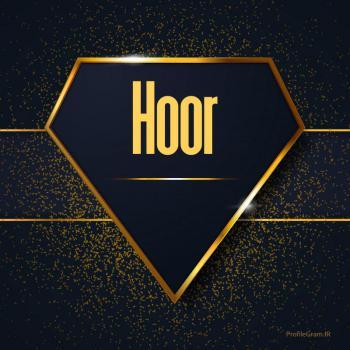 عکس پروفایل اسم انگلیسی هور طلایی Hoor